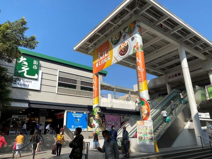 Tai Yuen Commercial Centre
