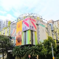 Choi Yuen Plaza