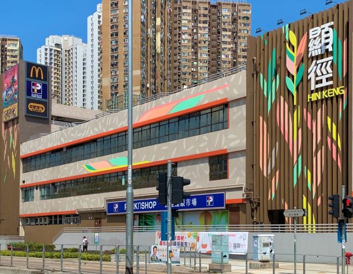 Hin Keng Shopping Centre