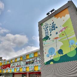 Lek Yuen Plaza